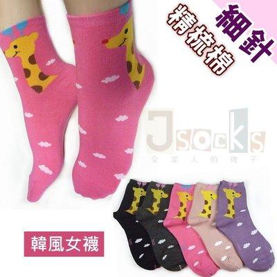 G-28-2 長頸鹿-細針短襪【大J襪庫】1組3雙-可愛少女襪短襪-純棉質棉襪吸汗-隱形襪踝襪裸襪套學生襪-菱格小花朵