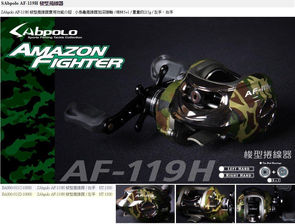 """新品現貨免運,""""猛哥釣具""""---VFOX AF-119H梭式(小烏龜)捲線器左捲/右捲 水滴輪雙軸路亞捲線器"""