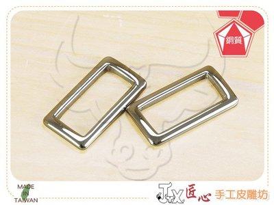 ☆ 匠心手工皮雕坊 ☆ 口環30mm(銀)2入 銅質(D8301) / 口環 提把五金 拼布 五金