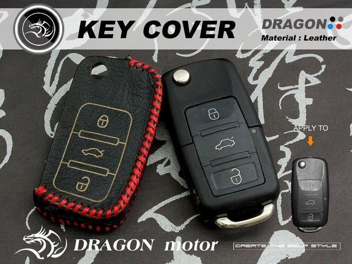 Volkswagen Passat Variant Sharan Touran Tiguan 福斯 汽車 晶片 鑰匙皮套