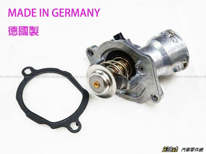 938嚴選 德國製 節溫器 賓士 W211 C209 R230 M273引擎用 BENZ 水龜