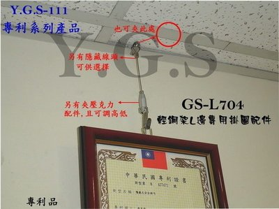 Y.G.S~掛畫軌道系列~GS-L70...
