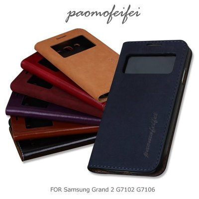 強尼拍賣~ PAOMOFEIFEI 泡沫非飛 SAMSUNG Grand 2 G7102 G7106 真皮可站立開窗皮套 側翻皮套 保護套