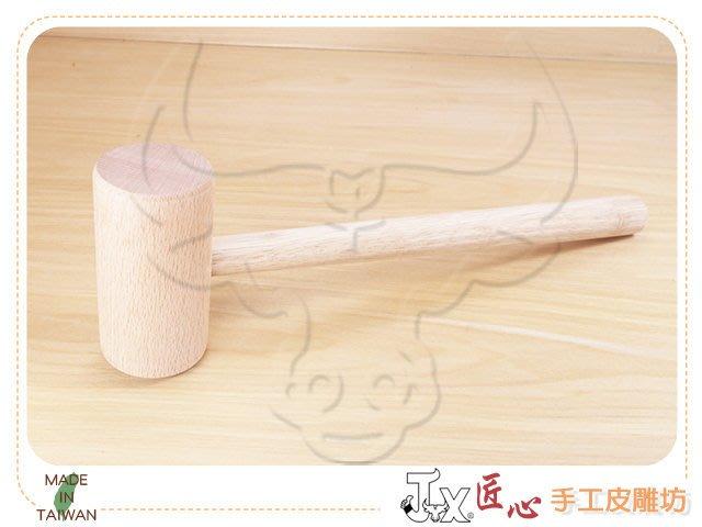 ☆ 匠心 手工皮雕坊 ☆  木槌 (G010)  (手縫 / 皮雕基本工具組配件) / 拼布 / 工藝材料