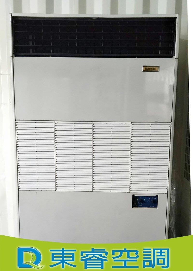 【東睿空調】國際7.5RT水冷式落地箱型冷氣.商用空調冷氣工程/中古買賣/規劃施工.北中南均有服務據點.全機種可刷卡