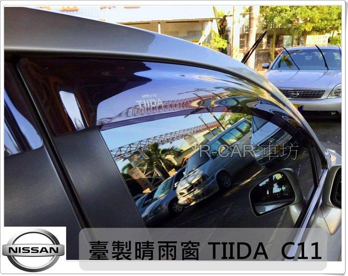 R-CAR車坊*汽車精品【台灣製造晴雨窗】第一道高級壓克力/不褪色/不易破裂C11 TIIDA 4D5D 專用