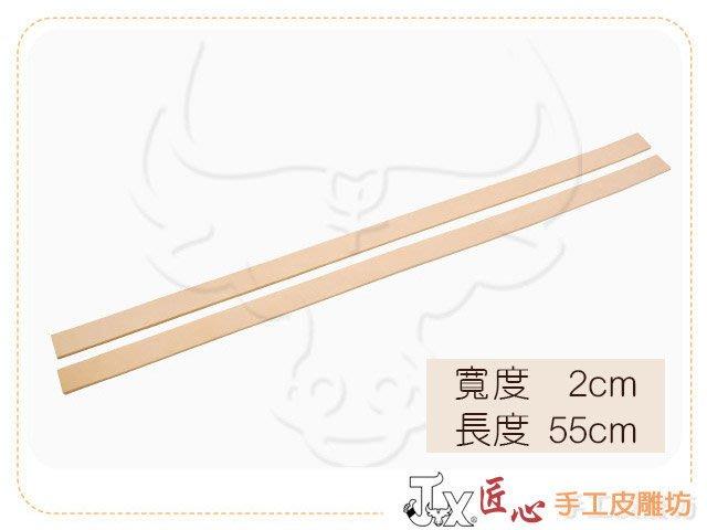 ☆ 匠心手工皮雕坊 ☆ 原色 寬2.0 長55cm(不含皮帶頭)(HB1220-1) 一包 /肩帶 皮線 提把 拼布
