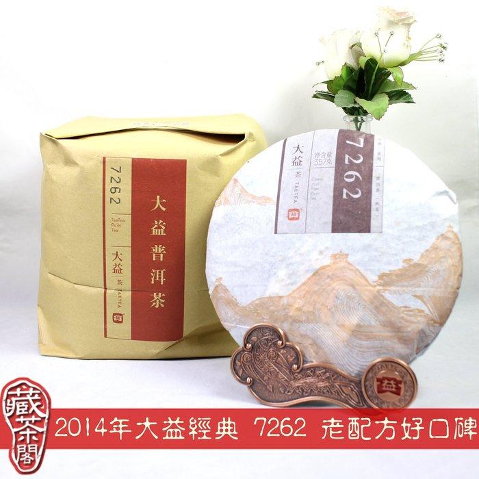 【藏茶閣】2014年大益經典 7262 老配方好口碑 熟茶 熱銷廿年 非7572 8592