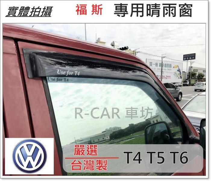 R-CAR車坊*汽車精品【台灣製造晴雨窗】第一道高級壓克力/不褪色/不易破裂T4 T5 T6 專用