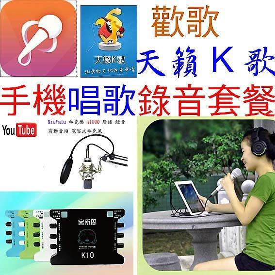 手機唱歌錄音要買就買中振膜 非一般小振膜 收音更佳K10+電容麥克風A1000+支架+防噴網歡歌天籟K歌 送166種音效