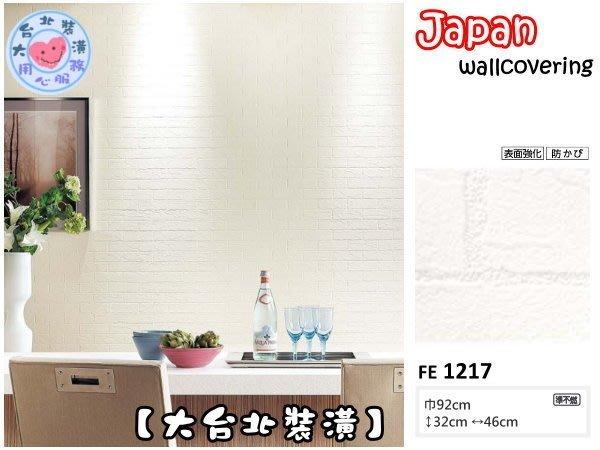 【大台北裝潢】日本進口期貨壁紙FE* [表面強化] 仿建材 白磚牆   1217  