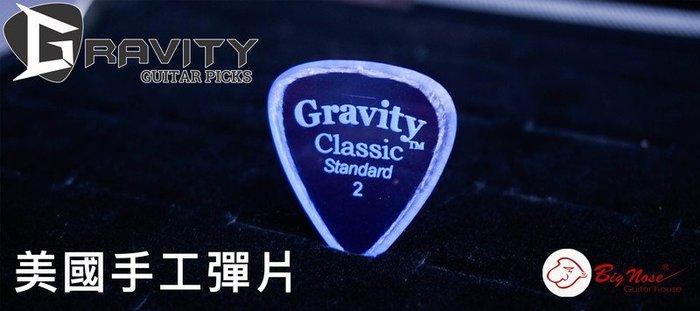 大鼻子樂器 Gravity 美國手工彈片 Pick Classic Standard 2.0 master Finish