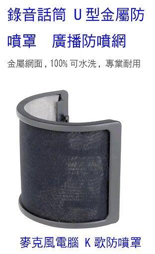 錄音話筒 U型金屬防噴罩廣播防噴網 麥克風電腦 K歌防噴罩送166音效軟體