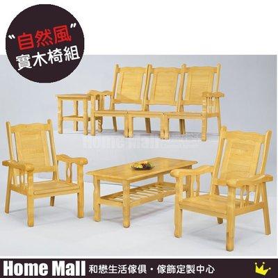 HOME MALL~亞克本色福樂實木組椅(整組) $12700 (雙北市免運費)5F