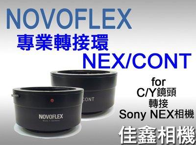 @佳鑫相機@(全新品)NOVOFLEX專業轉接環NEX/CONT 適用Contax(C/Y)鏡頭至Sony FE/E機身
