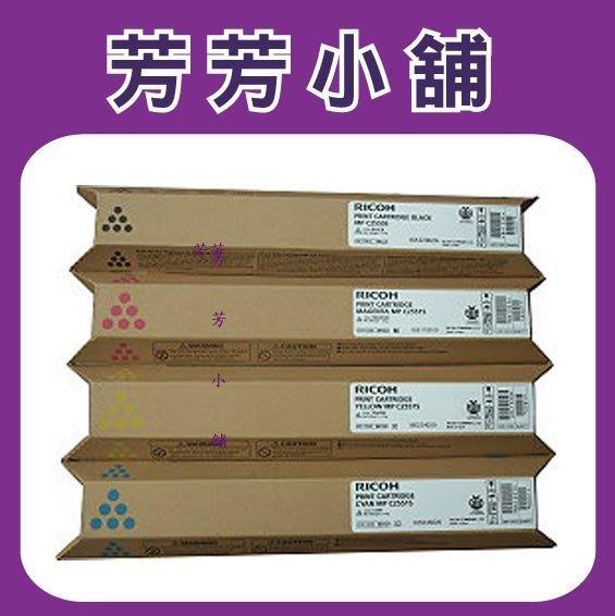 RICOH 理光 影印機公司貨原廠四色碳粉 MPC2030/MPC2050/MPC2530/MPC2550