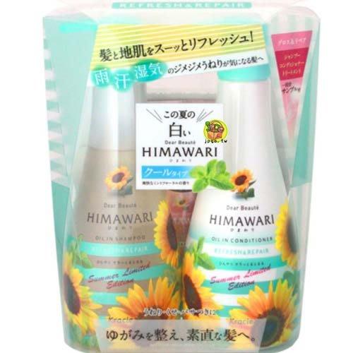 【JPGO日本購】日本製 Kracie 葵緹亞 HIMAWARI 夏日限定 修護洗潤組#084