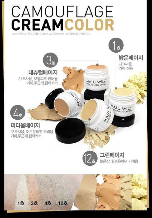 【愛來客 】韓國 Malu Wilz 超人氣產品完美魔法遮瑕膏/神奇粉底膏 6g 送專用Malu Wilz粉撲一個