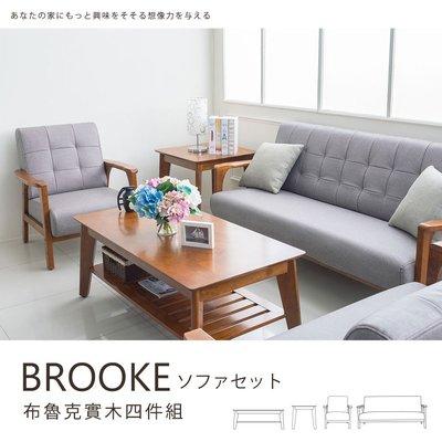 *鐵架小舖*布魯克 實木沙發茶几四件組 北歐簡約設計 台灣製造