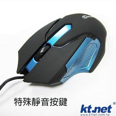 【電腦天堂】《靜音滑鼠 手機平板適用》3D勁鵰靜音光學鼠 USB 靜音滑鼠 1200dpi USB即插即用 滑鼠