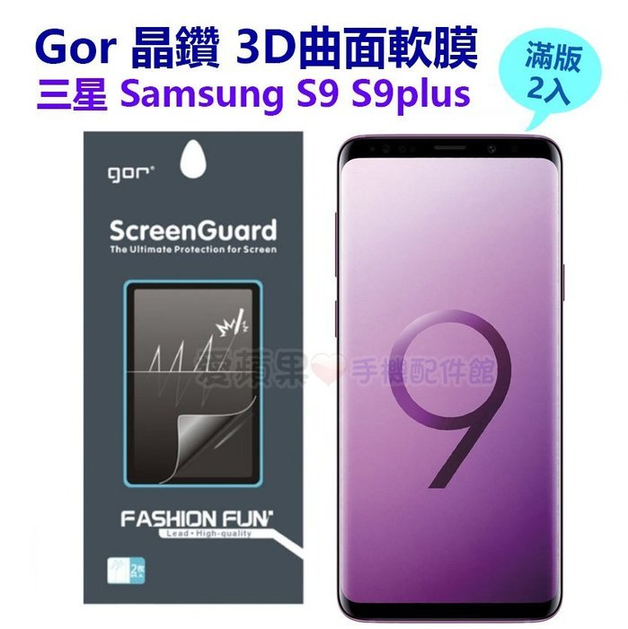 Samsung S8 S8plus S9+ GOR 全滿版 PET 三星 曲面全包覆 保貼 保護軟膜 曲面【愛蘋果❤️】
