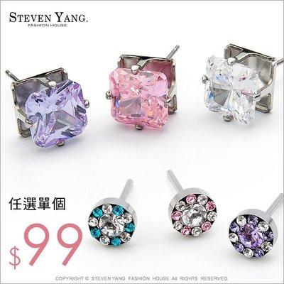 耳環STEVEN YANG鈦鋼 抗過敏鋼耳針 六爪方形星星 撞色繽紛*單個特價$99*GL06