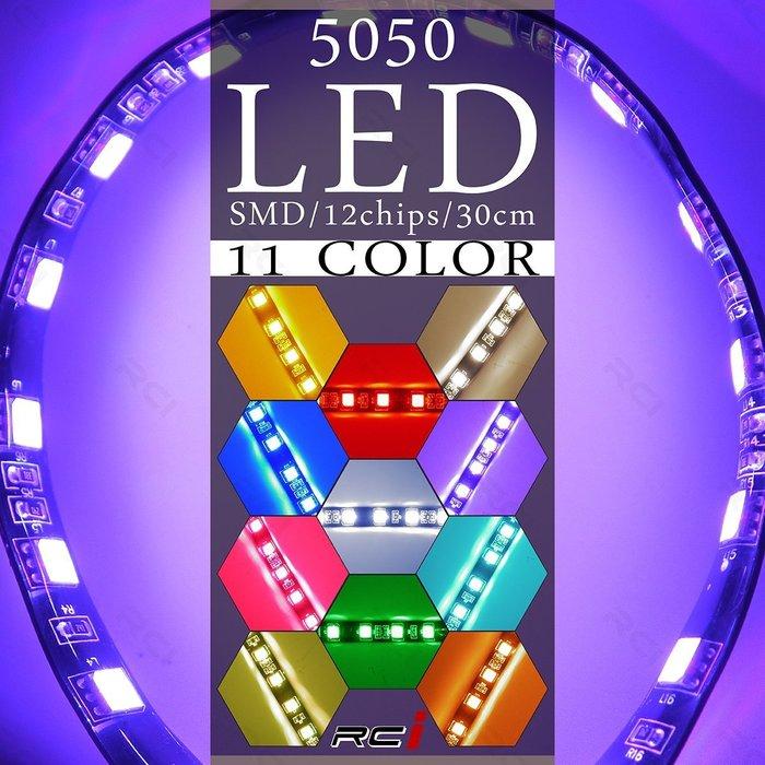 ㊣ RC HID專賣店 12晶 5050 30公分 LED燈條一條70元  附背膠 好安裝 可剪裁 可串接 保固6個月