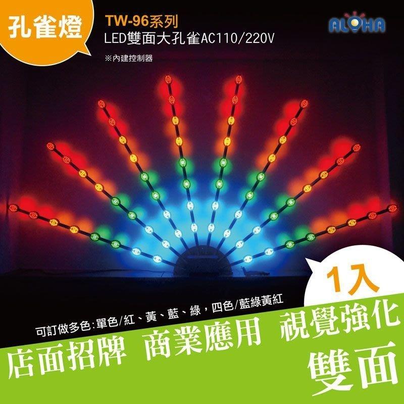 LED燈專賣【TW-96-1】大孔雀檳榔燈四色/藍綠黃紅   檳榔攤招牌/單面/雙面/紅綠燈/LED摩天輪
