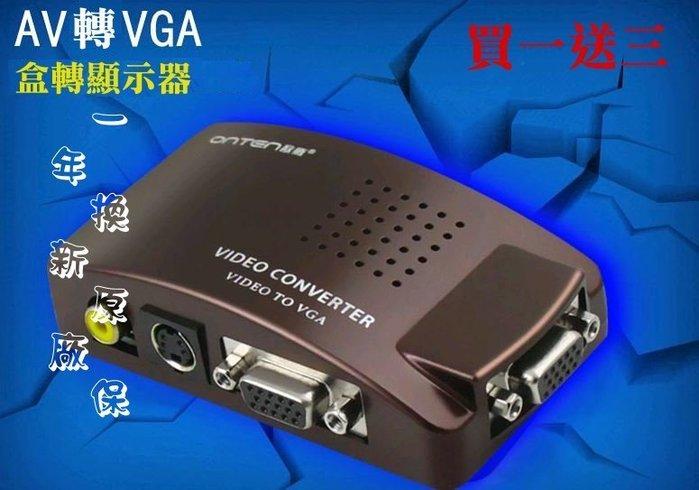 一年新保固 AV to VGA 監控攝影機 PS4 XBOX wii 任天堂 紅白機AV線 AV轉VGA 筆電 -寶酷