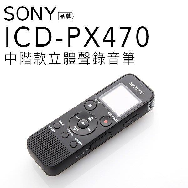 【6/22-26限時瘋買/限時免運】SONY 錄音筆 ICD-PX470 繁體中文介面【平輸/保固一年】