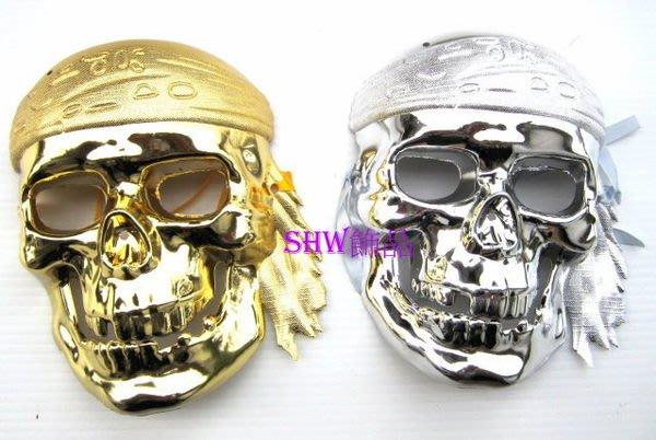 *shw飾品材料*萬聖節.聖誕節.派對表演.海盜裝扮道具 ~電鍍骷髏海盜面具