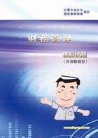 【鼎文公職國考購書館㊣】國營事業考試-財務管理模擬試題(非測驗題型)-ND12