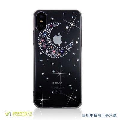【WT 威騰國際】WT® iPhone X 施華洛世奇水晶 奢華 彩鑽保護殼 -【星月】