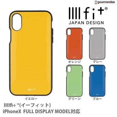 尼德斯Nydus 日本正版 fi+ 素色 曲面設計 TPU軟殼 手機殼 耐衝擊 iPhone X