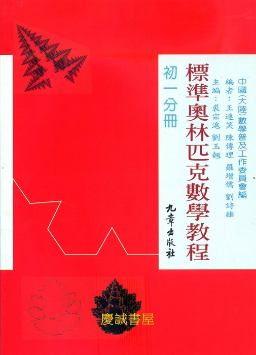 ◎慶誠書屋◎九章--標準奧林匹克數學教程、練習冊 (初一分冊,全新二本合售)