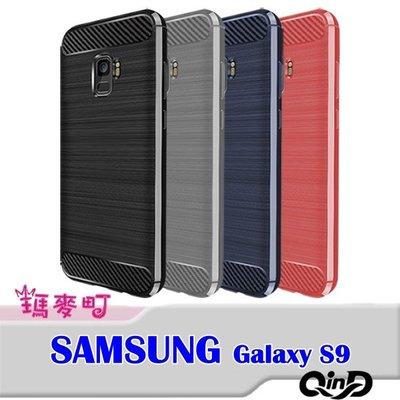 ☆瑪麥町☆ QinD SAMSUNG Galaxy S9 拉絲矽膠套 TPU保護殼 全包邊 防摔 軟殼 手機