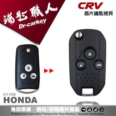 【汽車鑰匙職人】 CR-V 4.5 本田 汽車遙控器 晶片鑰匙