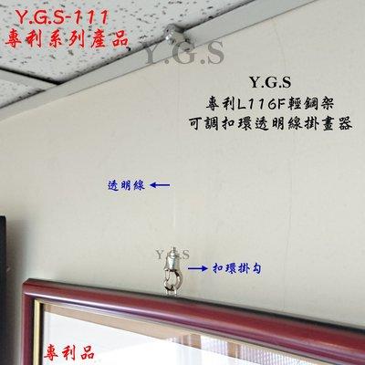 Y.G.S~掛畫軌道系列~專利L116F輕鋼架可調扣環透明線掛畫器/釣魚線掛圖器 (含稅)