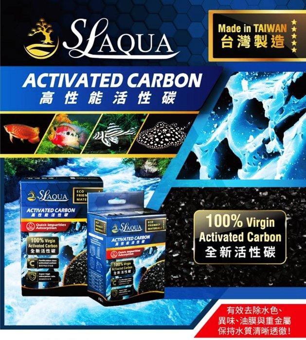 推薦【水族達人】淞亮《SL 高性能活性碳 250g/1盒 盒裝》活性碳 清除水黃 水質清澈 吸附異味 台灣製造