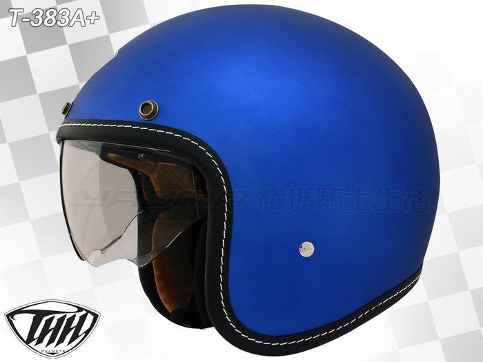 【贈鏡片】THH安全帽_復古帽|T-383A+ / T383A+ 仿電藍【內置墨片】『耀瑪騎士生活機車部品』