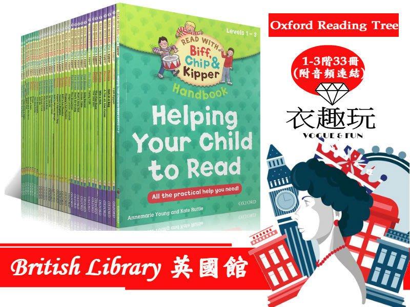 【現貨】英文進口Oxford Reading Tree牛津閱讀樹書分級33冊1-3階英語繪本