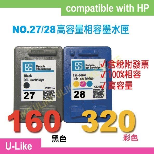 ~U~like~~含稅~ HP Psc 1315 1210 1310 1350 2310