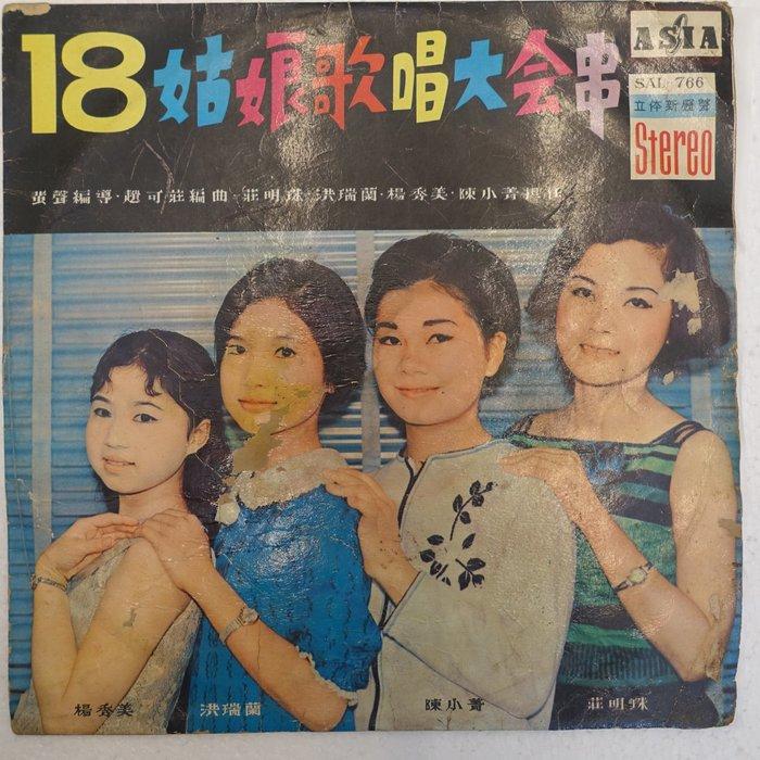 【柯南唱片】十八姑娘歌唱大會串//莊明珠>>10吋LP