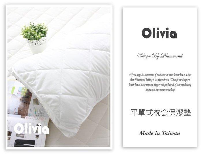 ~OLIVIA~一般型枕頭保潔墊 兩入裝 平單式 製 現品 可 取貨