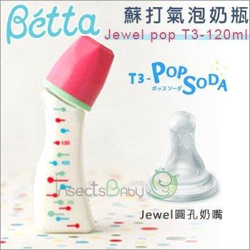 ✿蟲寶寶✿【日本Dr.Betta】日本製 夏日繽紛SODA 防脹氣奶瓶 Tritan材質 Jewel -T3 120ml
