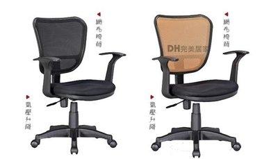 【DH】貨號B447-01《瓦特》主管椅/辦公椅/電腦椅˙時尚質感辦公椅˙主要地區免運