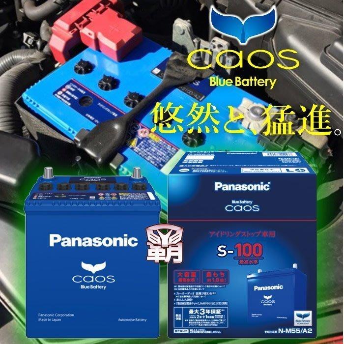 【電池達人】國際牌電池 Q-95=Q100 啟停車 速霸陸XV 森林人 Subaru i-Stop CAMRY RAV4