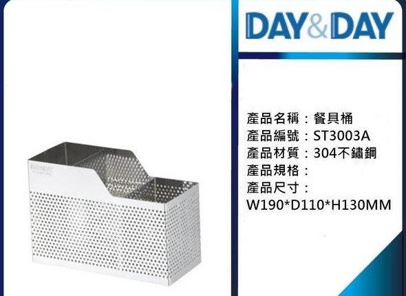 【DAY&DAY】#304不銹鋼餐具桶/台灣製造(ST3003A)