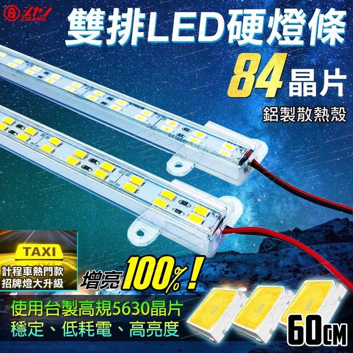 《日樣》60cm 雙排LED硬燈條 5630 84晶 12V 兩倍亮度 計程車 車頂燈 招牌燈 出租燈 水族燈 露營
