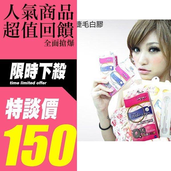 日本AK精品 假睫毛必備QQ膠 可當雙眼皮膠 8ML【V112288】PQ 美妝